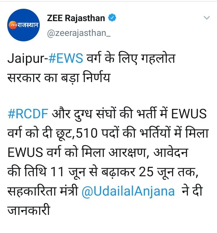 Rajasthan Dairy Recruitment 2021