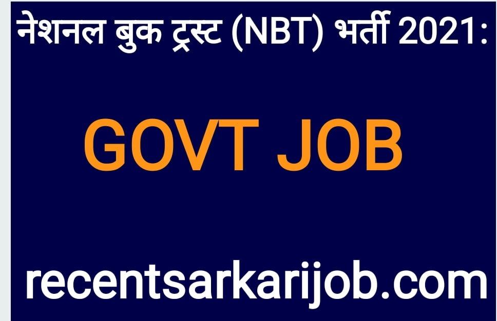 नेशनल बुक ट्रस्ट (NBT) भर्ती 2021: असिस्टेंट डायरेक्टर, एडिटोरियल असिस्टेंट सहित विभिन्न पदों पर भर्ती