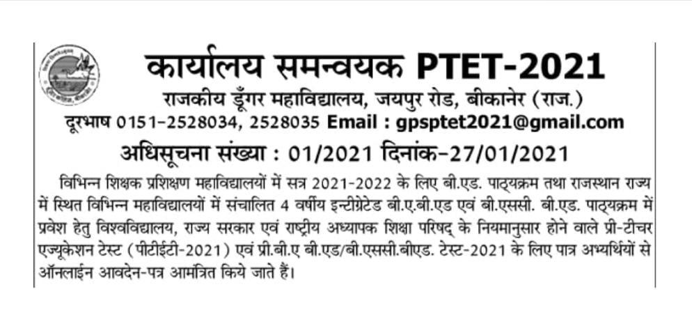 ptet2021