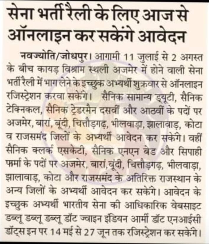 Rajasthan Army Rally Bharti 2021
