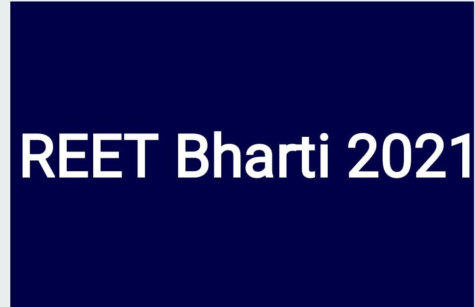 REET Bharti 2021