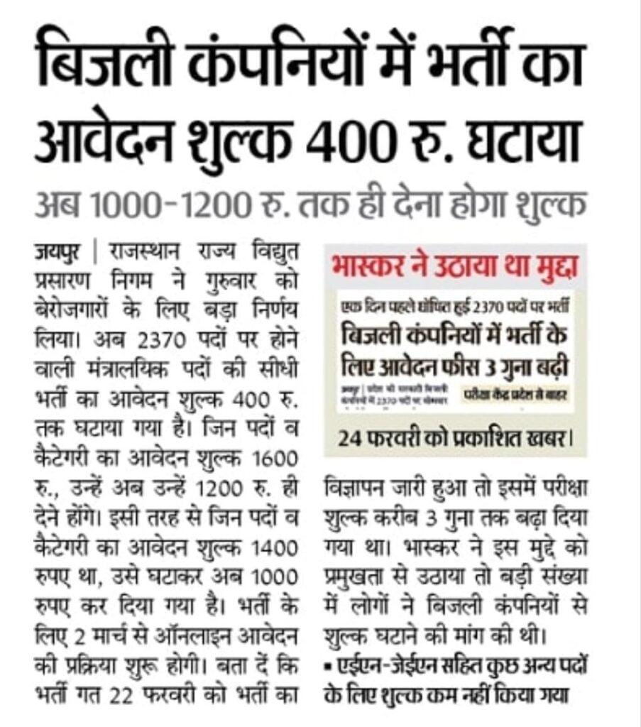 Vidhut Vibhag Bharti 2021