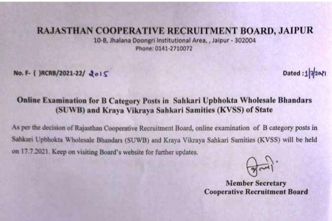 Rajasthan Sahkari Vibhag Bharti 2021