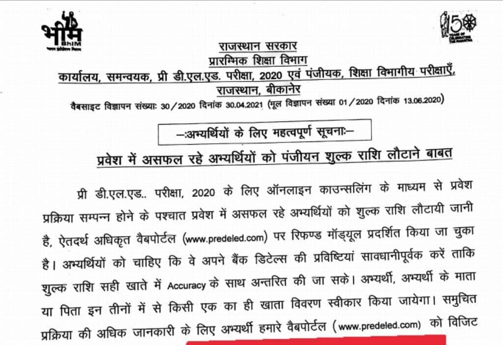Rajasthan BSTC Fee Refund 2020