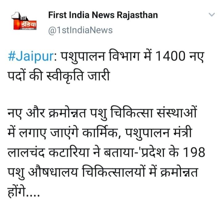 Rajasthan Pashupalan Vibhag Bharti 2021