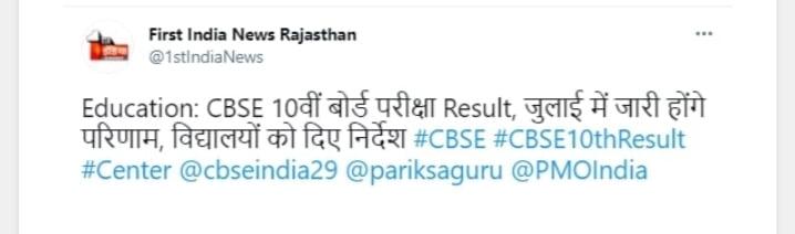 CBSE 10th Board Result 2021