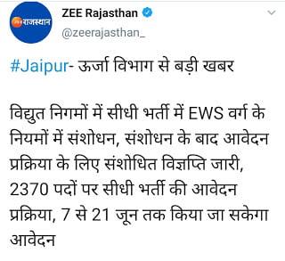 Rajasthan Vidhut Vibhag Bharti 2021