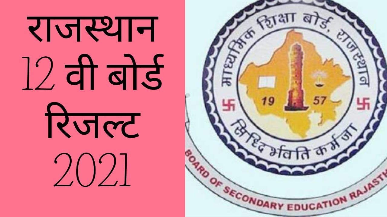 Rajasthan 12th Board Result 2021
