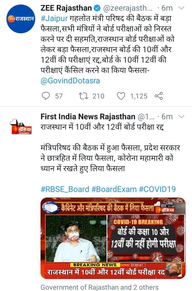 Rajasthan Board exam 2021