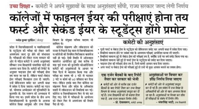 Rajasthan College Exam 2021