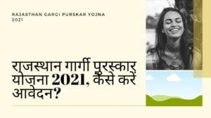 Rajasthan Gargi Purskar Yojna 2021