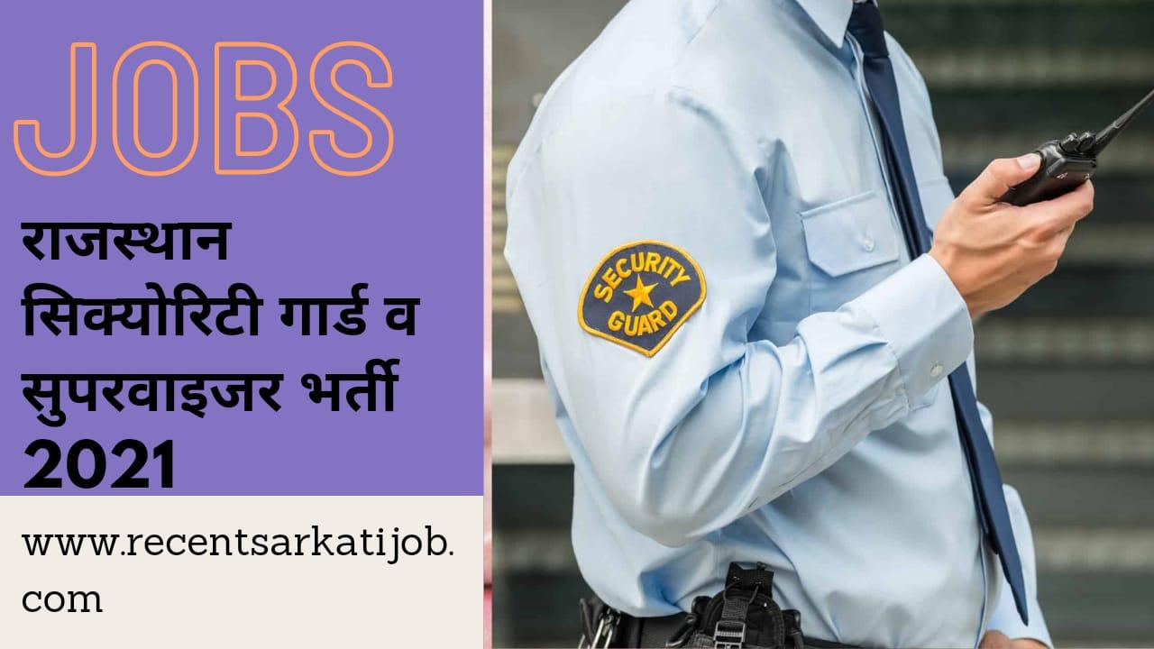 Jodhpur Security Gard And Supervisor Bharti 2021