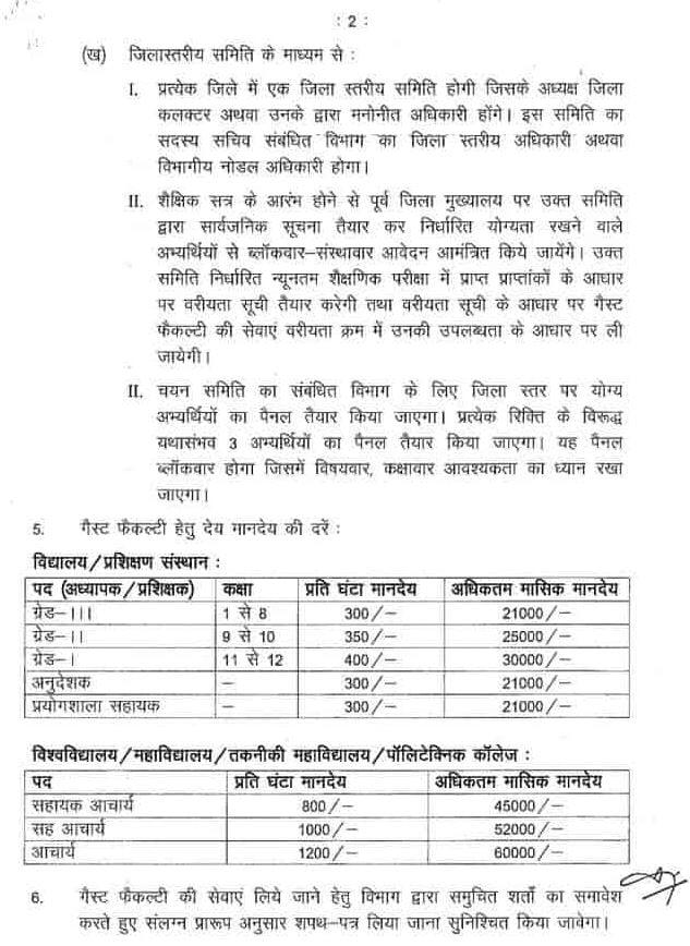 Rajasthan Vidya Sambal Yojna 2021