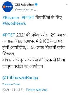 Rajasthan PTET 2021