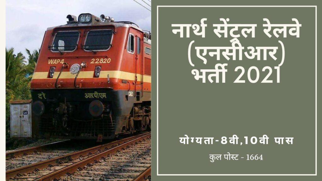 उत्तर मध्य रेलवे भर्ती 2021