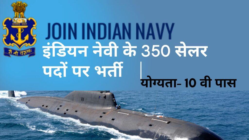 Indian Navy Sailor Bharti 2021