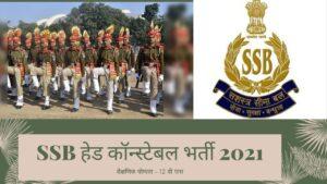 SSB Head Constable Bharti 2021