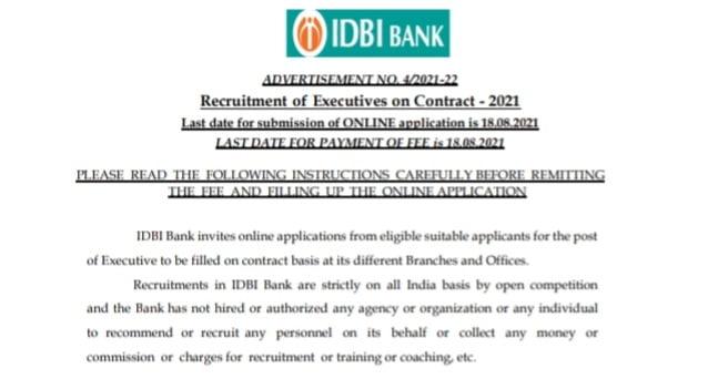 IDBI बैंक भर्ती 2021