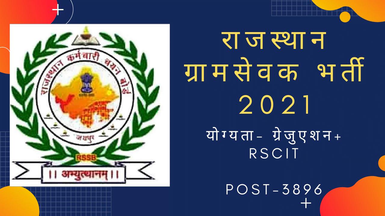 राजस्थान ग्राम सेवक भर्ती 2021